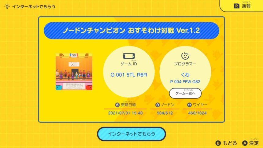 ノードンチャンピオン おすそわけ対戦 Ver.1.2の公開ID