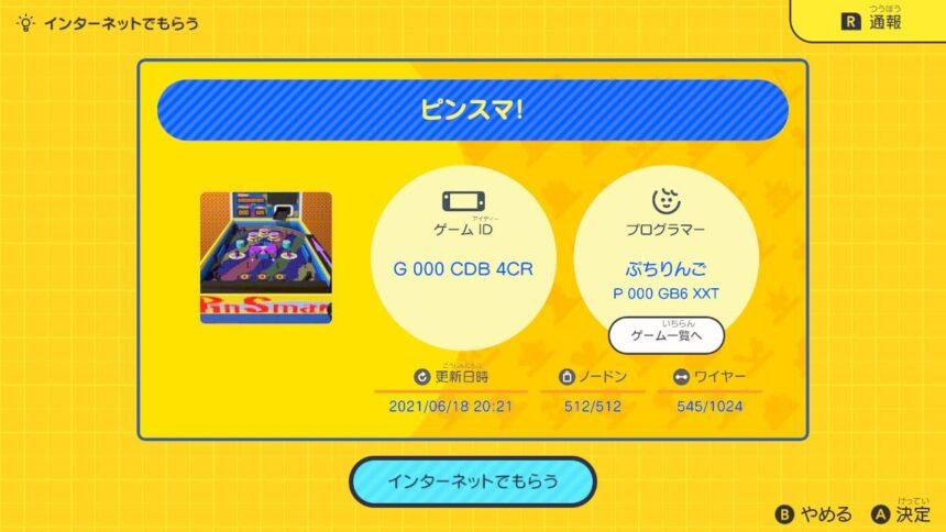 ピンスマ!の公開ID