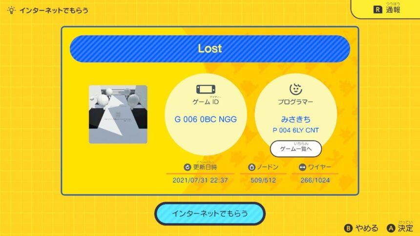 Lostの公開ID