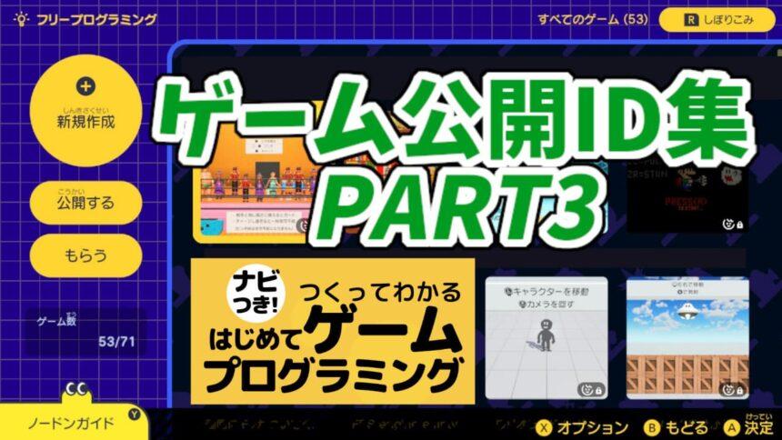 みんなが作ったゲームの公開ID・PART3【はじプロ】
