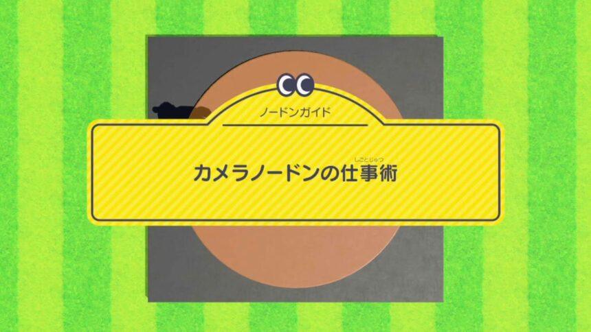 カメラノードンの仕事術【ノードンガイド】