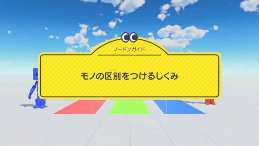 モノの区別をつけるしくみ【ノードンガイド】