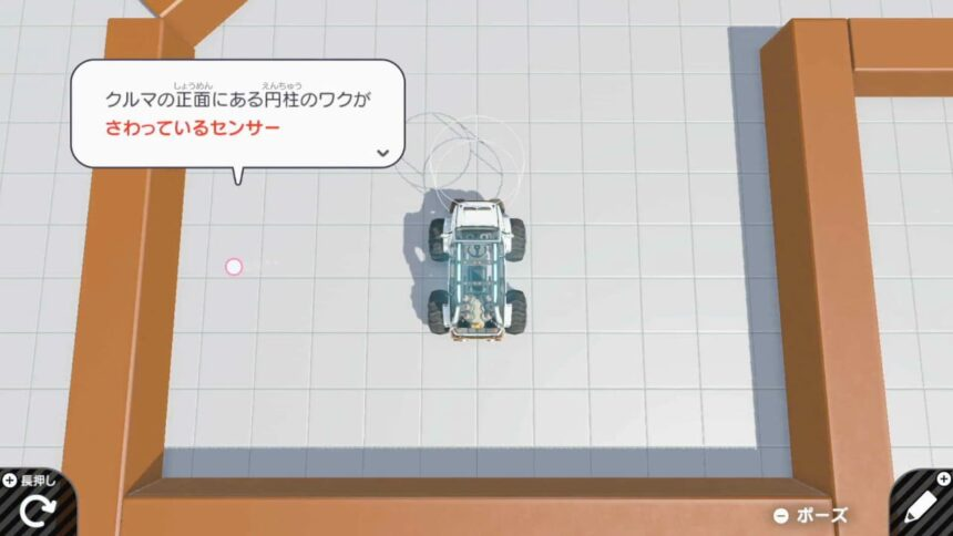 さわっているセンサーをゲーム画面で確認する