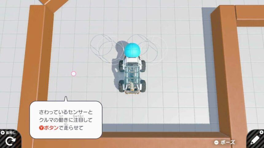 ゲーム画面でセンサー2つの位置を確認する